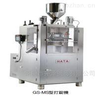 HATA畑鐵工所GS-MS小型經濟型制丸機代理