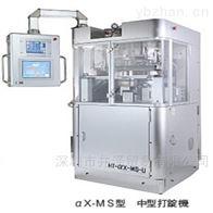 aX-MS中型制丸機制劑機械裝置HATA畑鐵工所