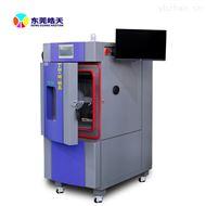 SMC-80PF80L恒温恒湿试验箱—珠海温湿度箱