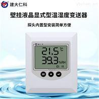 RS-WS-N01-5*建大仁科工业温湿度计高精度电子室内温度计