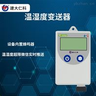 RS-WS-WIFI-C4建大仁科疫苗冰箱温湿度记录仪药店认证厂家