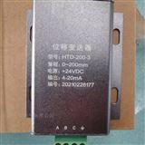 HTD-200-3 HTD-250-3安徽万宇位移变送器