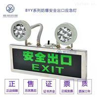 GB8011-ExdIICT6/5WLED防爆安全标志灯