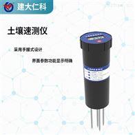 RS-*-SC-1建大仁科 土壤水分温度盐分速测仪供应