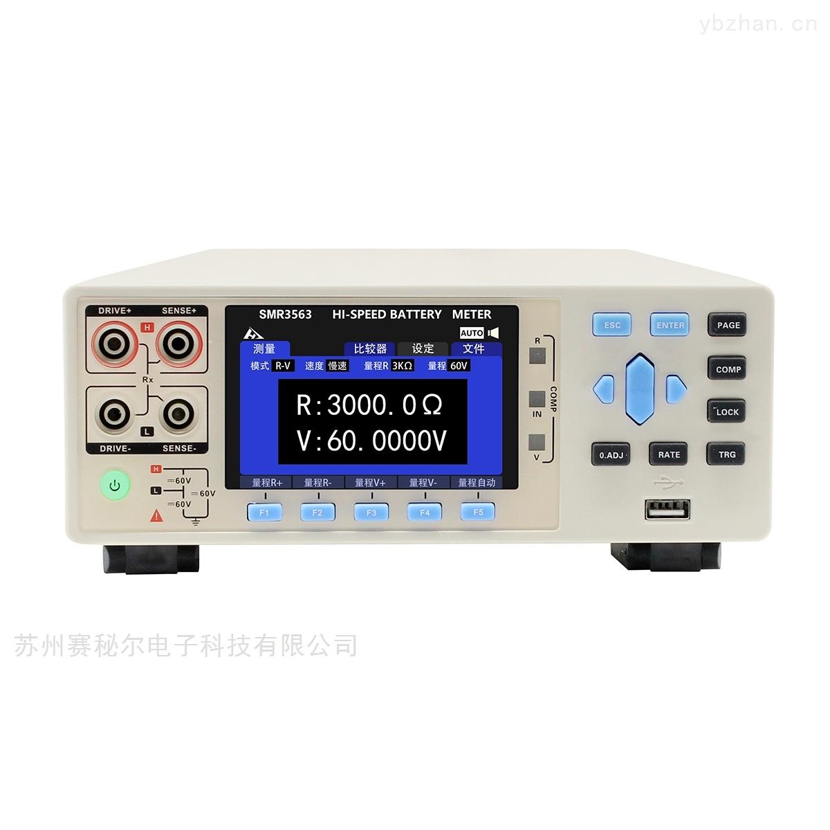 高精度電池內阻測試 SMR3563A