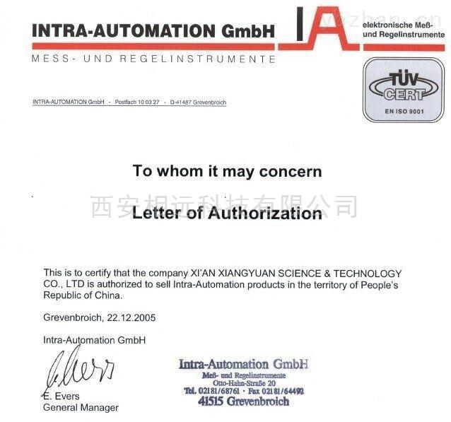 德国IA授权证书