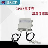 RS-WS-GPRS-2建大仁科冷链物流车载GPRS温湿度监控系统