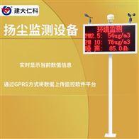 RS-ZSYC1-*建大仁科扬尘在线监测噪声自动监测设备