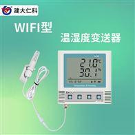 RS-WS-WIFI-C3建大仁科wifi温湿度记录仪无线液晶屏传感器