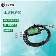 RS-WS-*-TR建大仁科 土壤养分检测仪