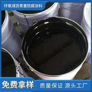 防腐涂料黑色油性环氧煤沥青漆