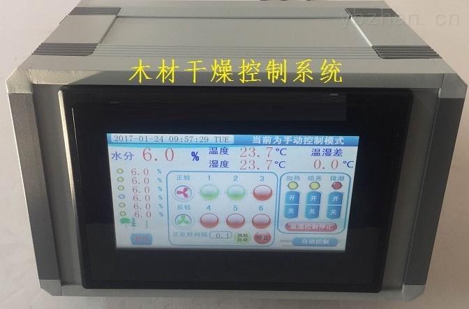 YDM700木材干燥控制仪