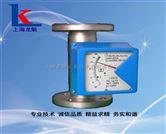 上海LKJ型智能型金属管浮子流量计