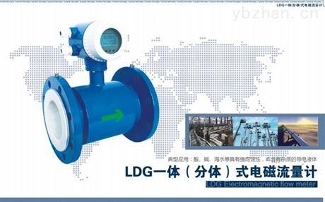 LDG一体(分体)式电磁流量计