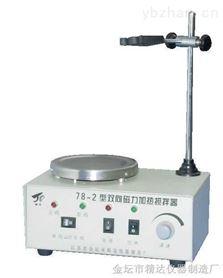 78-1小型磁力加热搅拌器