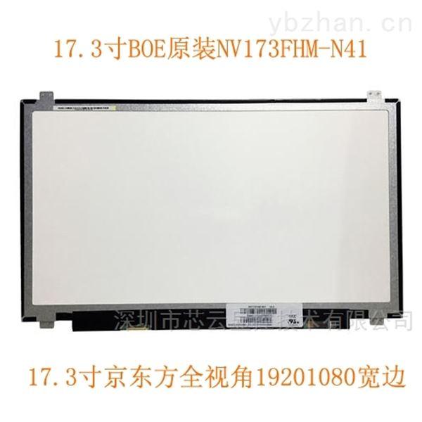 17.3寸BOE原装NV173FHM-N41