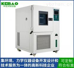 KB-TH-S-800Z可定制款恒温恒湿箱
