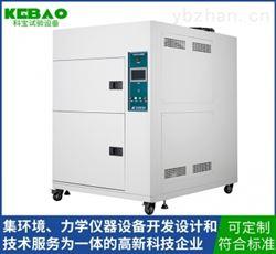 KB-TC-6464L冷热冲击测试箱厂家