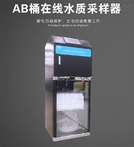 MC-8000K型AB桶混合水质采样器