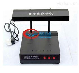 ZF-1三用紫外分析仪