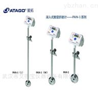 PAN-1 DCATAGO(爱拓)简易在线切削液浓度计