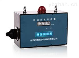 GCG1000防爆粉尘传感器