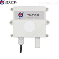 RS-CH4甲烷CH4传感器变送器可燃性气体RS485