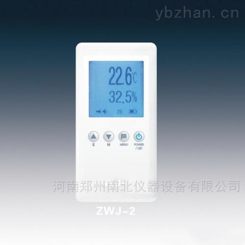 ZWJ-2手持式温湿度记录仪