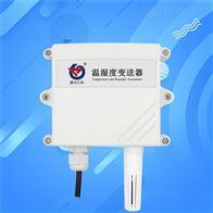 RS-WS-N01-2-*高精度溫濕度傳感器RS485