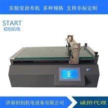 CHTB-01实验室全自动涂膜机