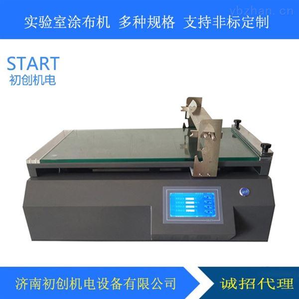 小型涂布机 实验室自动涂膜机