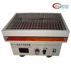 HY-2A多用调速振荡器价格