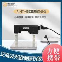 RJMT-45Z充电式 磁粉探伤仪