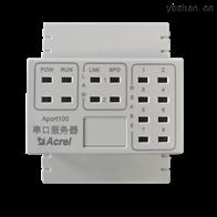 APort100-2E8S安科瑞串口服务器2路以太网8路RS485