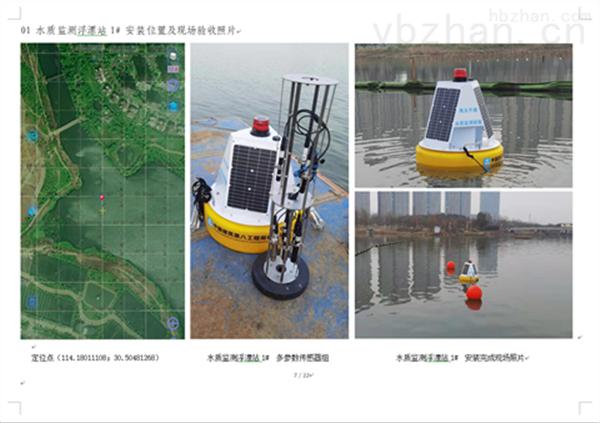 水库浮标叶AD绿素水质在线监测