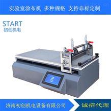 CHTB-03实验室加热涂布机