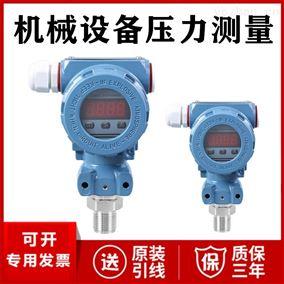 JC-2000-FB机械设备测压仪表 智能压力变送器厂家价格