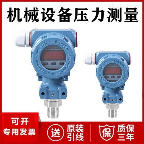 机械设备测压仪表 智能压力变送器厂家价格