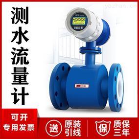 测水电磁流量计厂家价格 污水废水DN80DN150