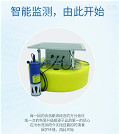 综合排污口浮标多参数水中油水质监测系统