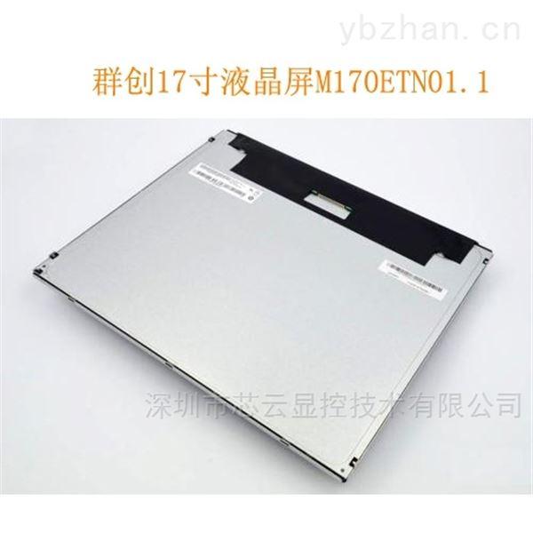 群创17寸液晶屏M170ETN01.1