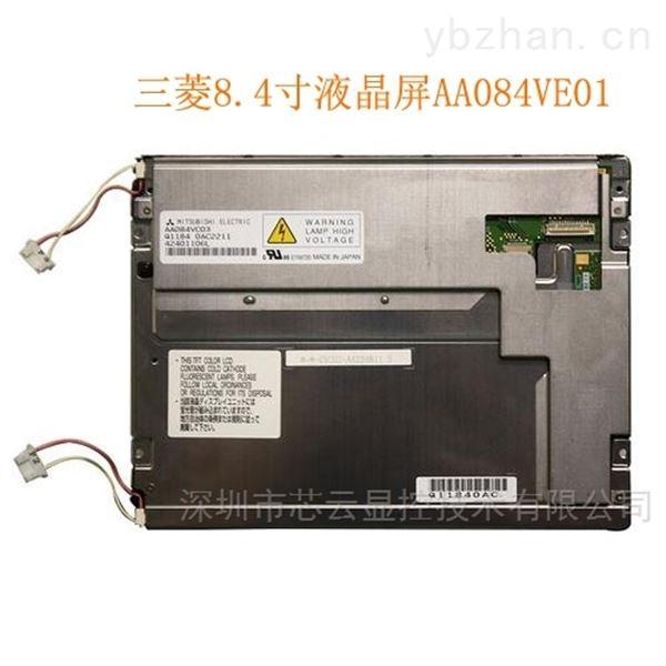 三菱8.4寸液晶屏AA084VE01
