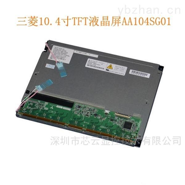 三菱10.4寸TFT液晶屏AA104SG01