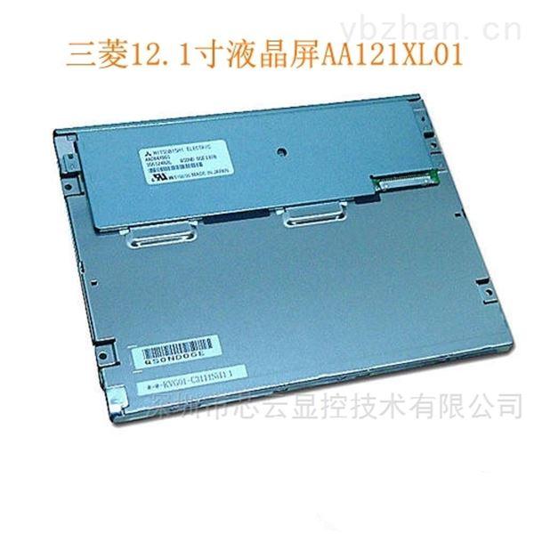 三菱12.1寸液晶屏AA121XL01