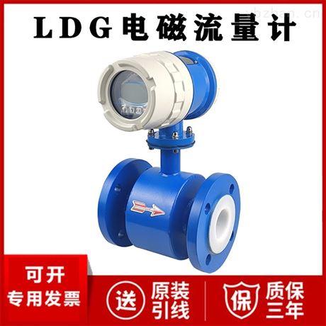 LDG电磁流量计厂家价格 污水废水管道式