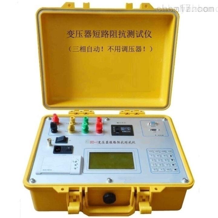 便捷变压器短路阻抗测试仪