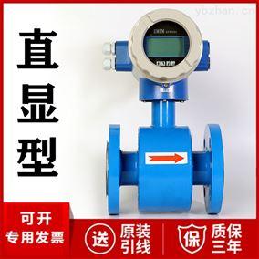 直显型电磁流量计厂家价格 可带远传输出