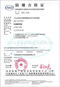 BTQ-YA-C100FT防爆合格证
