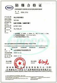 YRF100A防爆合格证