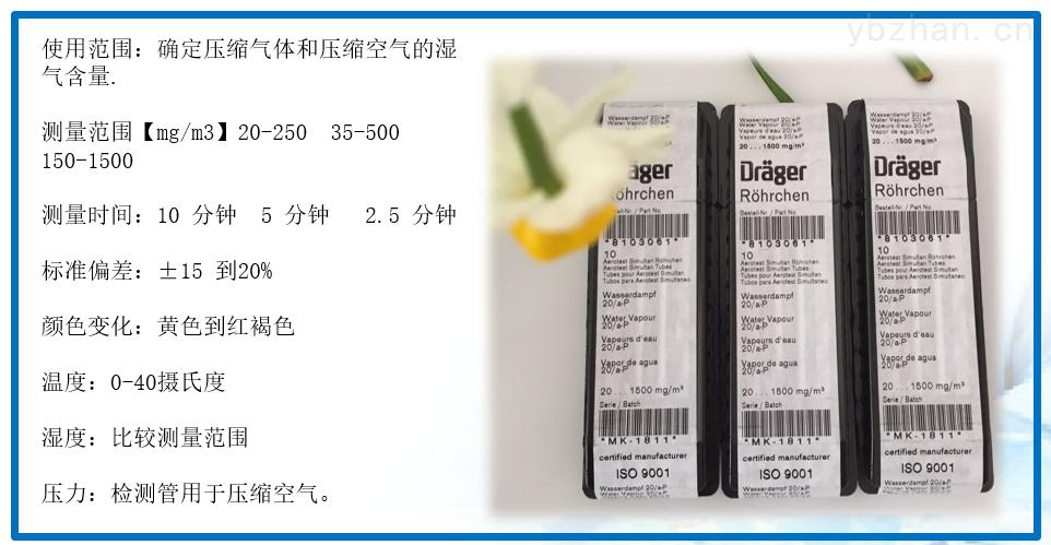 德尔格检测管量程区别